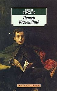 Герман Гессе - Петер Каменцинд