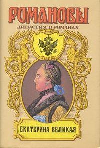 А. Сахаров (редактор) -Екатерина Великая (Том 2)