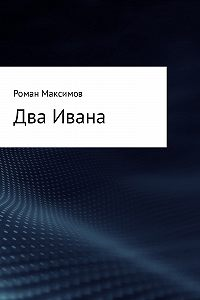 Роман Максимов -Два Ивана