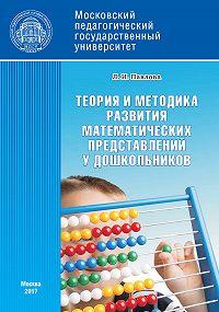 Людмила Павлова -Теория и методика развития математических представлений у дошкольников