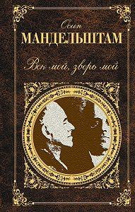 Осип Мандельштам -Век мой, зверь мой (сборник)