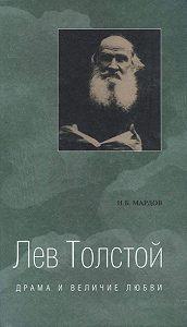 Игорь Борисович Мардов -Лев Толстой. Драма и величие любви. Опыт метафизической биографии