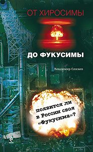 Владимир Сливяк -От Хиросимы до Фукусимы