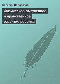 Василий Водовозов -Физическое, умственное и нравственное развитие ребенка