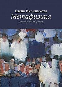 Елена Иконникова -Метафизика. Сборник стихов ипереводов