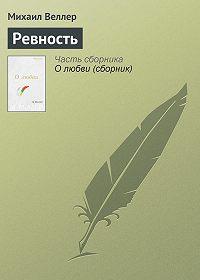 Михаил Веллер - Ревность