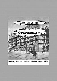Анатолий Звонов -Отдушины. Повести и рассказы о детстве и юности в Стране Советов