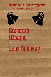 Евгений Шварц - Царь Водокрут