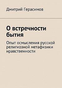 Дмитрий Герасимов - Овстречности бытия. Опыт осмысления русской религиозной метафизики нравственности