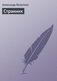 Александр Фомич Вельтман -Странник
