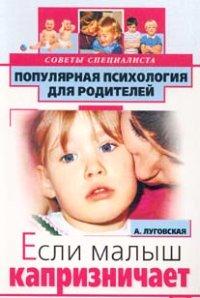 Алевтина Луговская -Если малыш капризничает