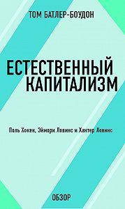 Том Батлер-Боудон -Естественный капитализм. Поль Хокен, Эймори Ловинс и Хантер Ловинс (обзор)