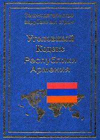 Р. Авакян -Уголовный кодекс Республики Армения