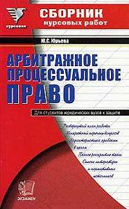 Юлия Юрьева - Сборник курсовых работ по арбитражному процессуальному праву