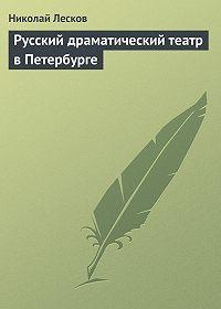 Николай Лесков - Русский драматический театр в Петербурге