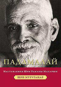 Шри Муруганар -Падамалай. Наставления Шри Раманы Махарши