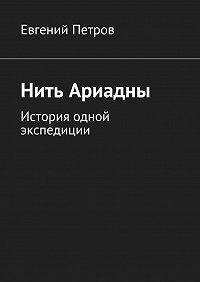 Евгений Петров - Нить Ариадны