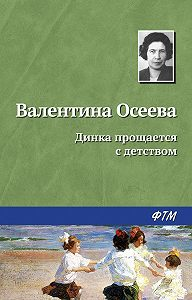 Валентина Осеева -Динка прощается с детством