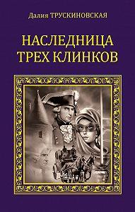Далия Трускиновская - Наследница трех клинков