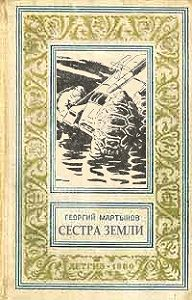 Георгий Мартынов -Сестра Земли