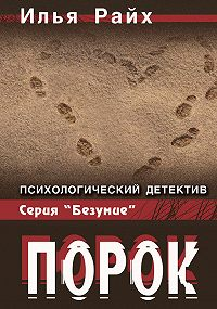 Илья Райх -Порок
