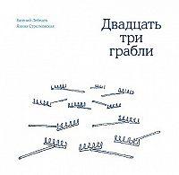Евгений Лебедев -Двадцать три грабли