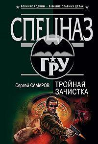 Сергей Самаров -Тройная зачистка