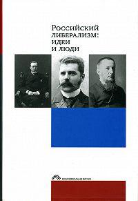 Коллектив Авторов -Российский либерализм: идеи и люди