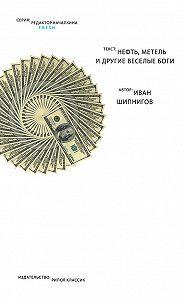 Иван Шипнигов -Нефть, метель и другие веселые боги (сборник)