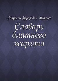 Марсель Шафеев -Словарь блатного жаргона