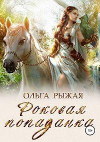 Ольга Рыжая -Роковая попаданка