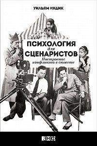 Уильям Индик - Психология для сценаристов. Построение конфликта в сюжете