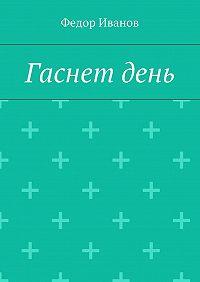 Федор Иванов -Гаснет день
