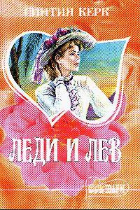 Синтия Керк - Леди и лев