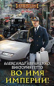 Александр Авраменко -Во имя Империи!