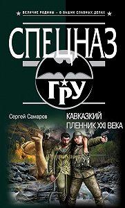 Сергей Самаров -Кавказский пленник XXI века