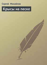 Сергей Михайлов - Крысы на песке