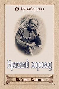 Константин Попов -Красный хоровод (сборник)