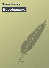 Максим Горький -Воробьишко
