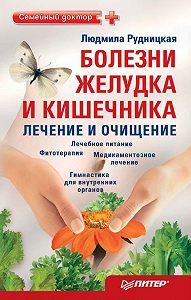 Людмила Рудницкая -Болезни желудка и кишечника: лечение и очищение