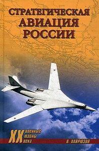 Валерий Николаевич Хайрюзов -Стратегическая авиация России. 1914–2008 гг.