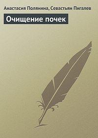 Анастасия Полянина, Севастьян Пигалев - Очищение почек