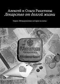 Алексей и Ольга Ракитины -Лекарство отдолгой жизни. Серия «Невыдуманные истории наночь»