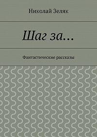 Николай Зеляк -Шагза… Фантастические рассказы