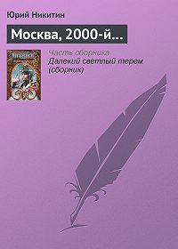 Юрий Никитин - Москва, 2000-й…