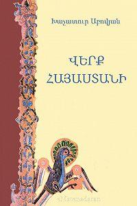 Խաչատուր Աբովյան -Վերք Հայաստանի