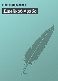 Мария Щербакова -Джейкоб Арабо
