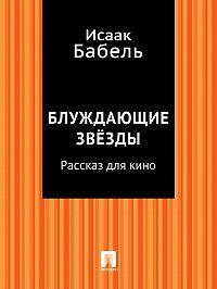 Исаак Бабель -«Блуждающие звезды». Рассказ для кино
