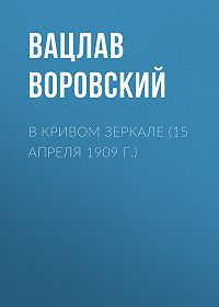 Вацлав Воровский -В кривом зеркале (15 апреля 1909 г.)
