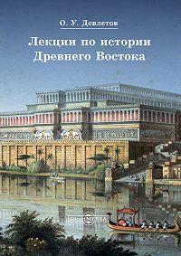 Олег Девлетов -Лекции по истории Древнего Востока